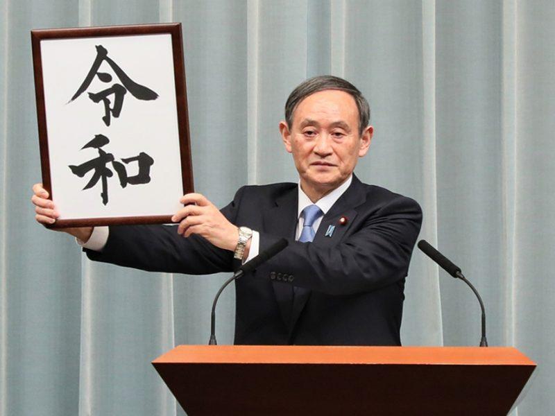 Następca premiera Japonii Shinzo Abe - Yoshihide Suga, fot. [Wikimedia CC BY 4.0]