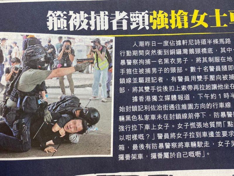 """Dziennik """"Pinggwo Yatbou"""" od początku relacjonuje protesty w Hongkongu i ukazuje brutalność służb policyjnych, źródło: Twitter/Jimmy Lai (@JimmyLaiApple)"""