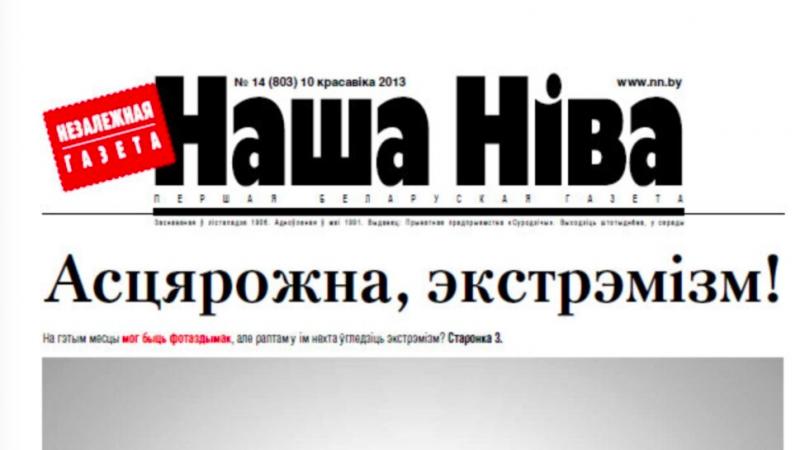 """""""Nasza Niwa"""" to jedna z najstarszych gazet wydawanych po białorusku, źródło: nn.by"""